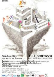 ShadowPlay : FULL_SCREEN 全屏