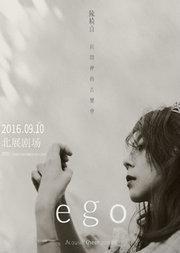 陈绮贞Acoustic Cheer-ego 房间里的音乐会演唱会