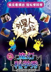 上海商城剧院杂技_魔幻科学秀—外星人来啦在线订票-商城剧院-中票在线