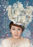 """梁咏琪2017""""好时辰""""巡回演唱会"""