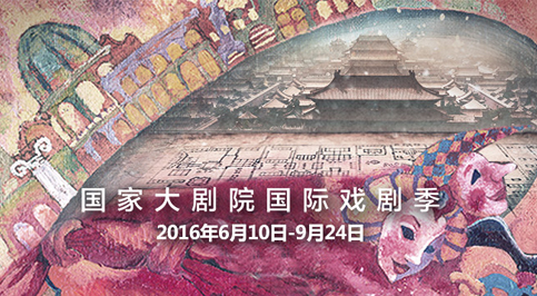 2016国家大剧院国际戏剧季