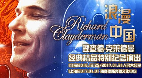浪漫中国—理查德·克莱德曼2016音乐会