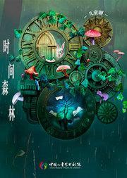 中国儿童艺术剧院 儿童剧《时间森林》