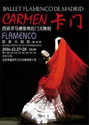 西班牙马德里弗拉门戈舞蹈团-经典弗拉门戈舞剧《卡门》