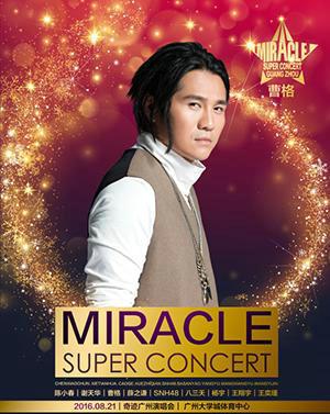 广州中票在线_奇迹广州演唱会在线订票-中票在线