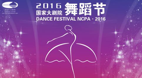 2016国家大剧院舞蹈节