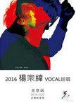 杨宗纬2016巡回演唱会