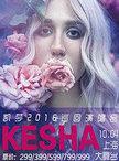 凯莎 KESHA 2016巡回演唱会
