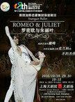 斯图加特芭蕾舞团《罗密欧与朱丽叶》