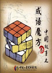 """""""中国故事""""之成语魔方三"""