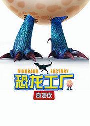 大型3D多媒体亲子科幻剧《恐龙工厂的奇妙夜》—上海站