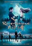 Riverdance爱尔兰踢踏舞《大河之舞》2016升级版