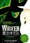百老汇殿堂级原版音乐剧《魔法坏女巫》(Wicked)