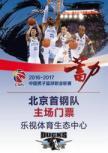 CBA 2016-17赛季北京首钢男篮常规赛主场门票