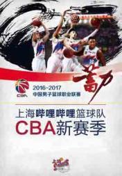 CBA2016-2017赛季 上海哔哩哔哩男篮主场门票