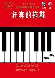 原创华语音乐剧《狂奔的拖鞋》