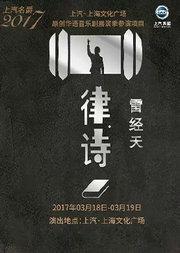原创华语音乐剧《律·诗——雷经天》