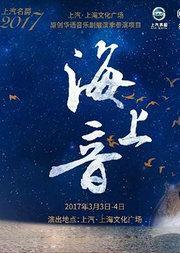 原创华语音乐剧《海上音》