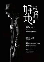 """朴树""""好好地II""""2017中国巡回演唱会"""