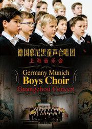爱乐汇·德国慕尼黑童声合唱团上海音乐会