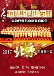 爱乐汇· 《拉德斯基进行曲》—2017迎新春中外经典名曲新春音乐会