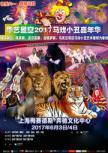 快乐六一.超级马戏-华艺星空2017马戏小丑嘉年华