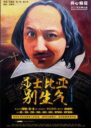 开心麻花舞台剧《莎士比亚别生气》