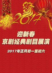 长安大戏院2月2日(日场)京剧《打金枝》
