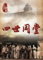 北京市曲剧团:老舍经典《四世同堂》