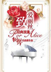 """爱乐汇•庆祝""""三八""""妇女节—""""致•爱丽丝""""经典浪漫钢琴名曲音乐会"""