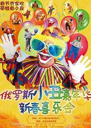 华艺星空 俄罗斯小丑嘉年华新春喜乐会--世界幽默大师巡演