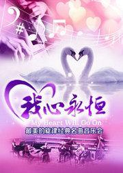 """爱乐汇•""""我心永恒""""最美的旋律经典名曲音乐会"""