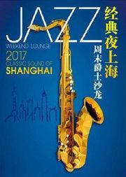 经典夜上海·周末爵士沙龙 啤酒桶波尔卡·经典爵士乐专场