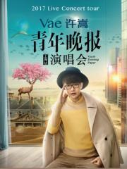 许嵩演唱会2013_2017许嵩上海演唱会在线订票-上海大舞台-中票在线