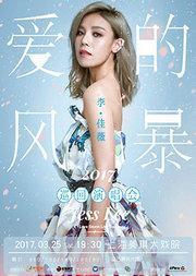 """2017李佳薇""""爱的风暴""""巡回演唱会上海站"""