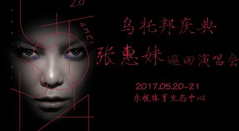"""2017张惠妹""""乌托邦.庆典""""巡回演唱会北京站"""