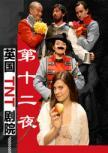 英国TNT剧院原版莎翁经典话剧《第十二夜》