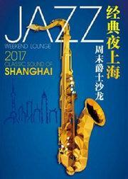 经典夜上海·周末爵士沙龙 整夜在跳舞·万圣节专场