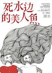 孟京辉首部浸没式戏剧《死水边的美人鱼》