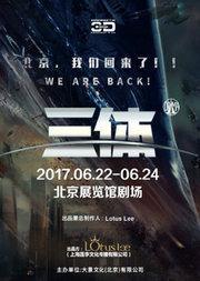 科幻舞台剧《三体》刘慈欣原著 3D裸眼全息 科幻史诗重磅回归