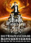 谭咏麟银河岁月40载巡回演唱会佛山站