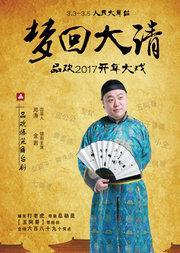 品欢2017年开年大戏 爆笑宫斗舞台剧《梦回大清》