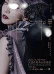 """2017""""如果""""田馥甄巡回演唱会PLUS 武汉站"""