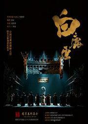 陕西人艺《白鹿原》中国话剧新巅峰之作 陈忠实最满意的版本