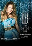2017 COCO李玟18世界巡回演唱会