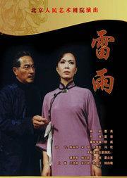 北京人民艺术剧院演出——话剧:《雷雨》