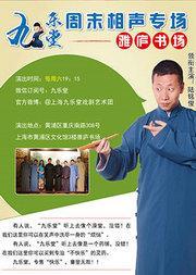 上海九乐堂周末相声专场——雅庐书场