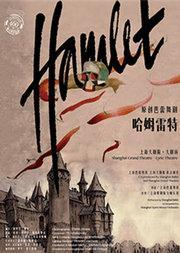 上海芭蕾舞团 上海大剧院 联合制作 原创芭蕾舞剧《哈姆雷特》