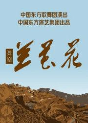 中国东方歌舞团舞剧《兰花花》