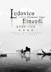 """【万有音乐系】""""Elements Tour""""新古典钢琴家Ludovico Einaudi鲁多维科•艾奥迪世界巡演"""